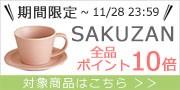 SAKUZAN 作山窯 全品ポイント10倍 月次施策 201911
