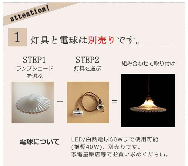 シェード・灯具・電球は別売りです。