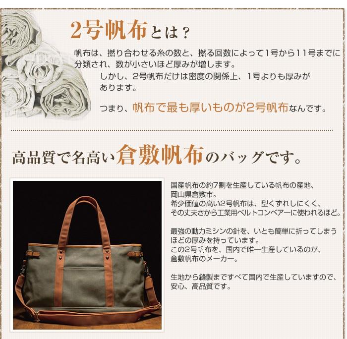 高品質で名高い倉敷帆布のバッグです。