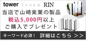 山崎実業5000円以上でプレゼント
