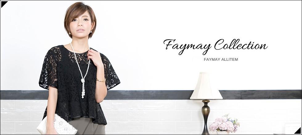 FayMayコレクション