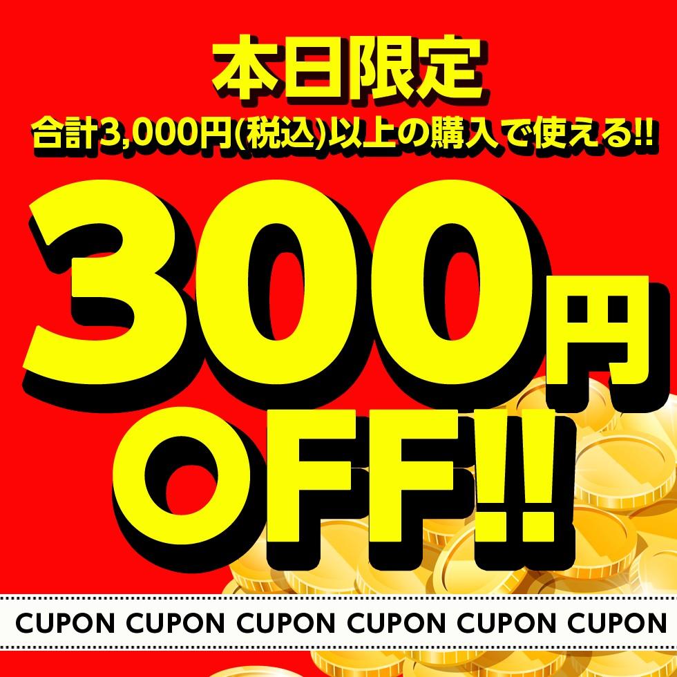 【本日限定】★300円OFFクーポン★