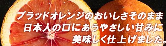 輸入物のブラッドオレンジジュースには無い飲みやすさ!日本人の口に合う、やさしい甘みで美味しく仕上げています