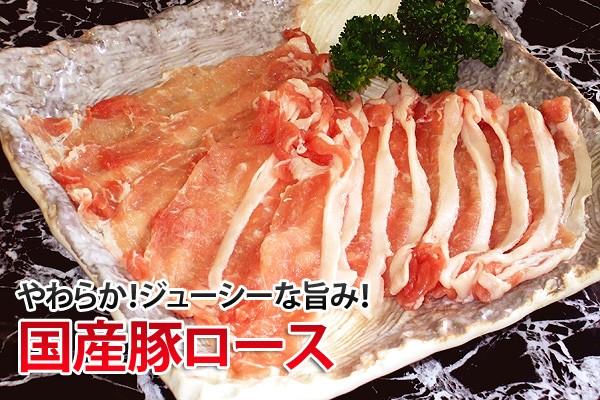 【こだわりの国産豚】ロース肉 300g