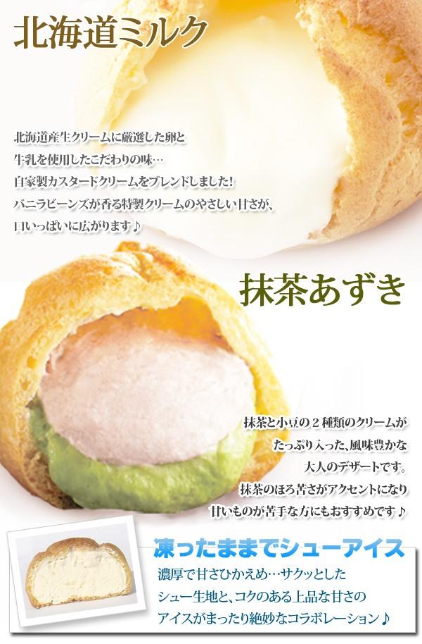 北海道2WAYシュークリーム シューアイス【ミルク/抹茶あずき】