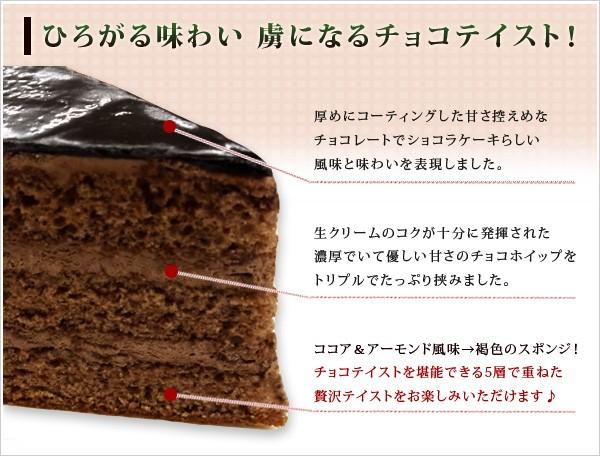 チョコレートケーキ スイートショコラホールケーキ
