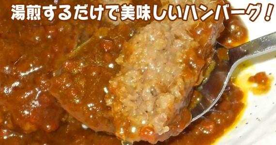 湯煎するだけで美味しいハンバーグ