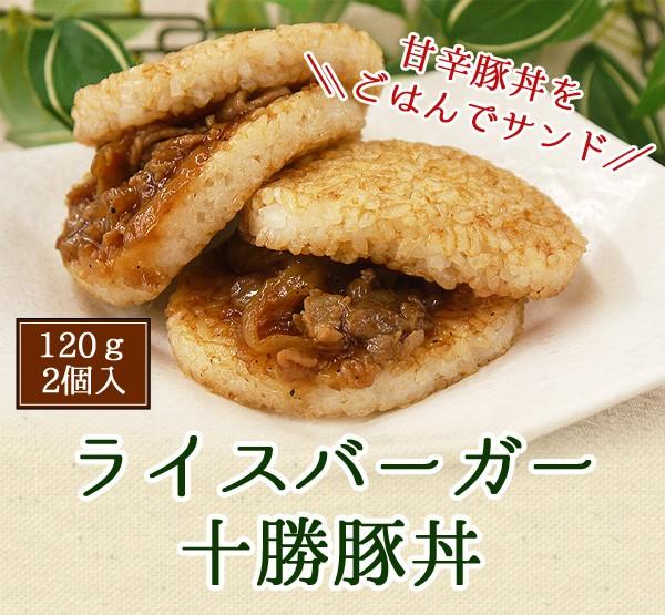 ライスバーガー 十勝豚丼の味