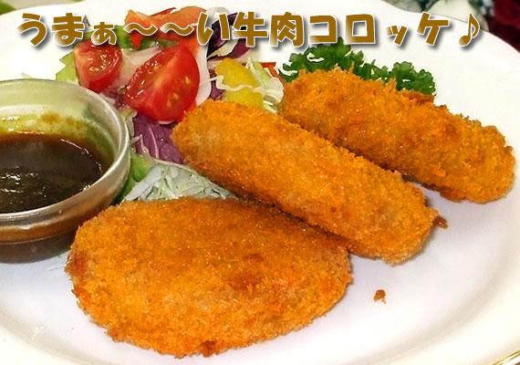 うま〜い牛肉コロッケ♪