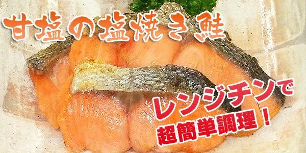 骨なし 鮭 塩焼き