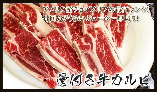 焼き肉 バーベキュー