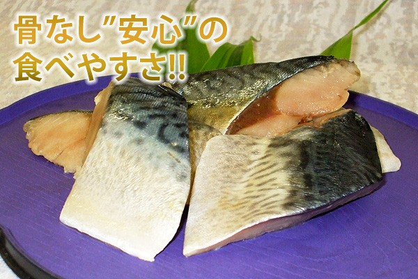 骨なし さば 鯖 サバ