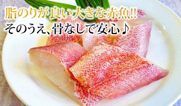 骨なし 赤魚 骨なし赤魚