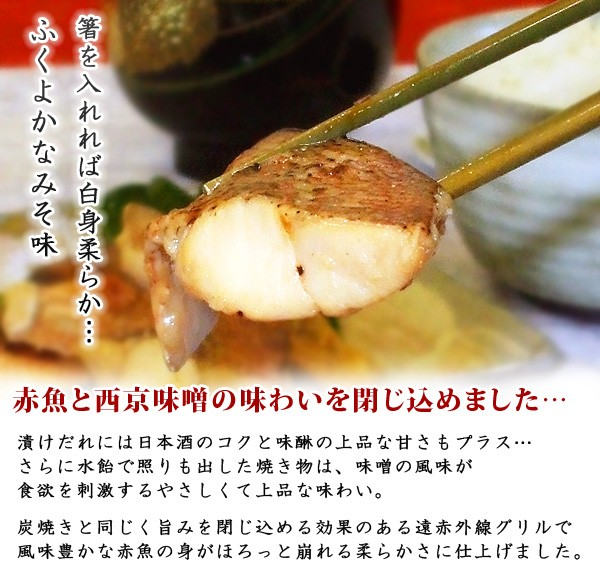 骨なし 赤魚 西京焼き