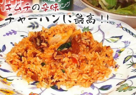 カルビキムチ炒飯
