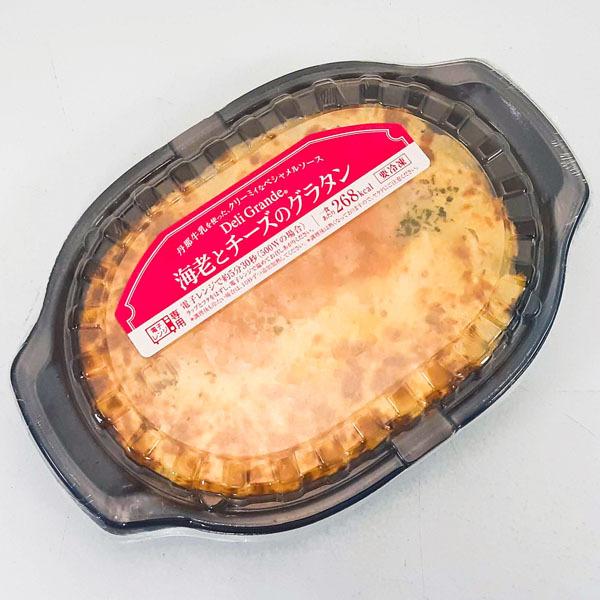 えびとチーズのグラタン