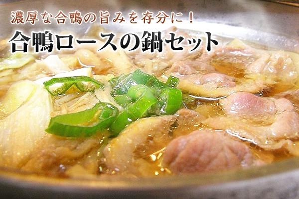 鴨鍋 かも鍋 カモ鍋