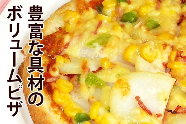 ピザ ジャーマンポテトピザ