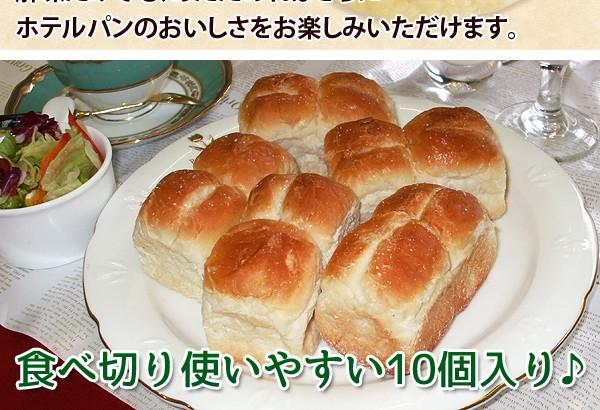 ホテルパン