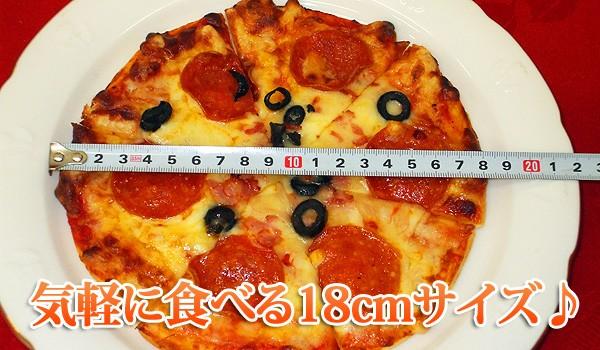 ピザ 冷凍 ミックスピザ