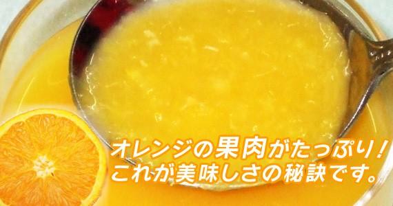 オレンジの果肉がたっぷり!