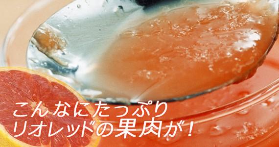 こんなにたっぷりグレープフルーツの果肉が!リオレッドグレープフルーツジュース