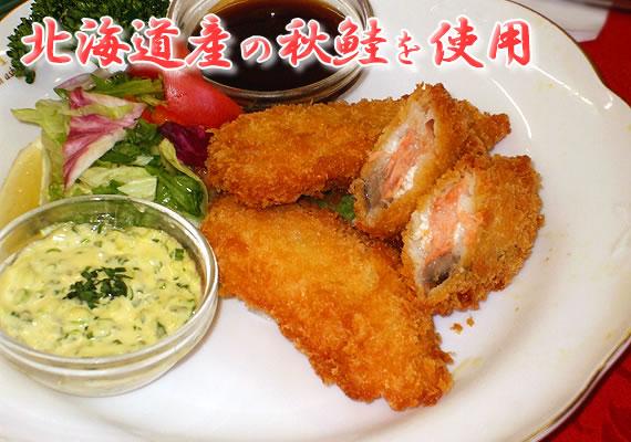北海道産の秋鮭を使用♪