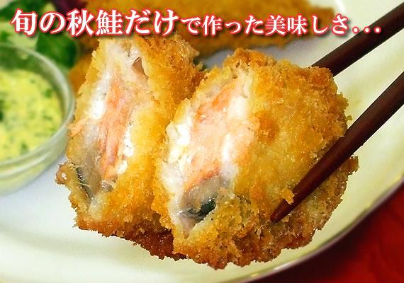 旬の秋鮭だけで作った美味しさ..