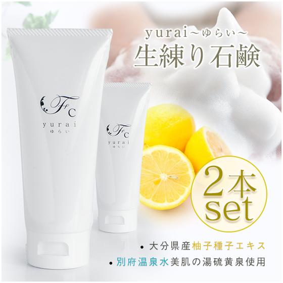 yurai~ゆらい~ 練り石鹸 2本セット