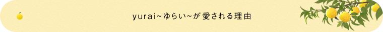 yurai~ゆらい~が愛される理由