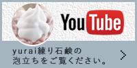 石鹸の実演動画