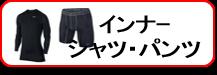 インナーシャツ・パンツ