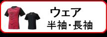 プラクティスシャツ(半袖・長袖
