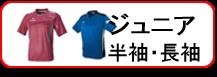◆ジュニアシャツ(半袖・長袖)