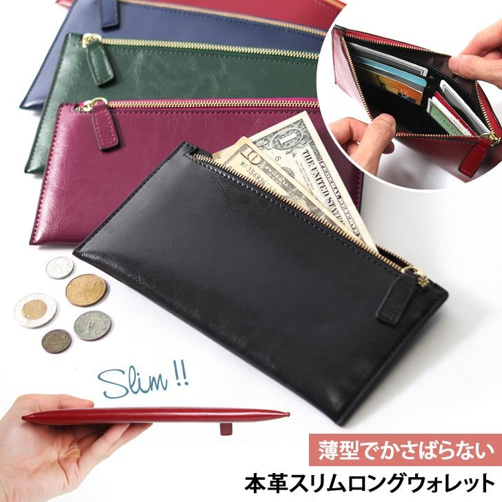 0c7ece79bf98 レディース 薄マチ レザー 長財布柔らかい質感の牛革(床革)を使用した薄型長財布。 メインにはカード やお札を、外側のファスナーポケットには硬貨などが収納でき、