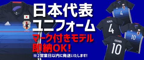 日本代表 2016 ユニフォーム