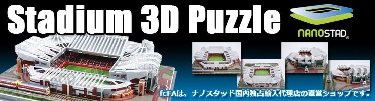 スタジアム 3D パズル