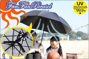 ファンファンパラソル 扇風機付き日傘