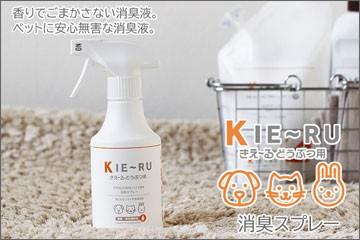 環境ダイゼン きえーる KIE〜RU どうぶつ用 スプレータイプ