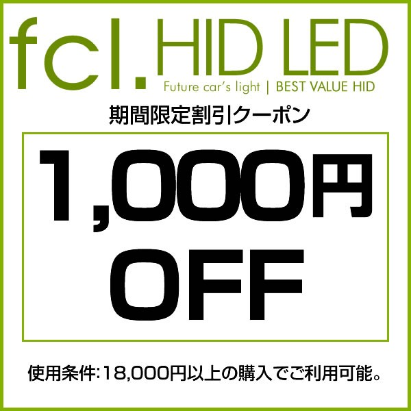 期間限定まとめ買い1000円OFFクーポン