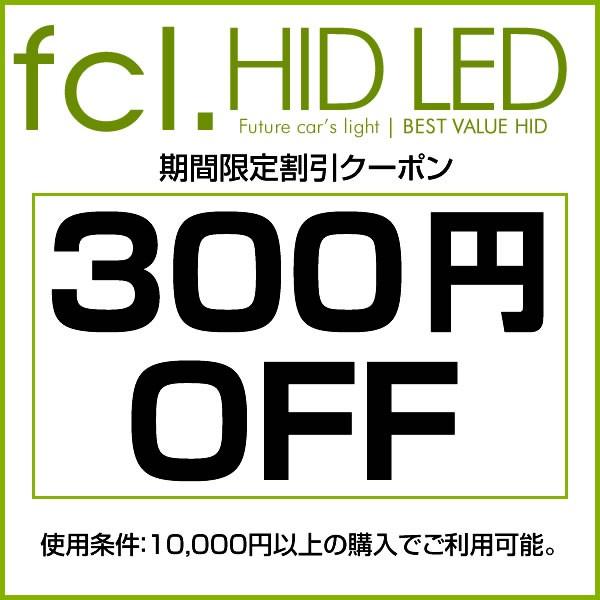 期間限定まとめ買い300円OFFクーポン
