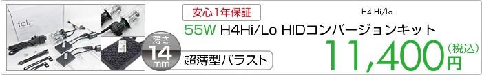 55W H4 Hi/Lo HIDコンバージョンキット9,180円