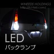 LEDバックランプ