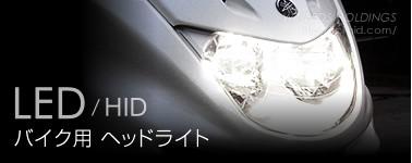 LED/HIDバイク用ヘッドライト