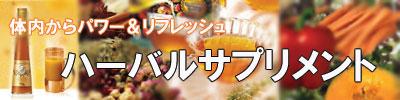 ハーバルサプリ 自然食品 体内 美容