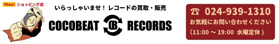 レコードの買い取り・販売 COCOBEAT RECORDS