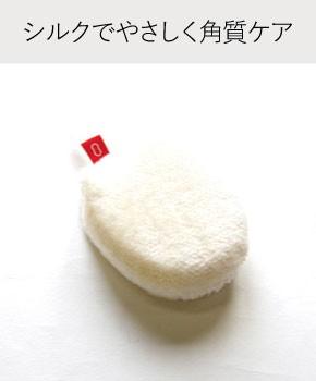 絹のスムーサー