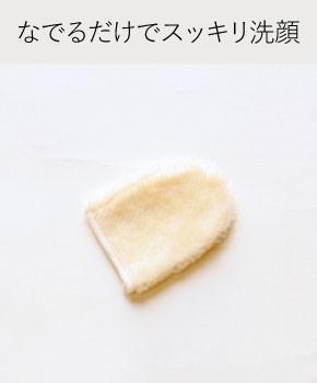 絹のフィンガーミトン
