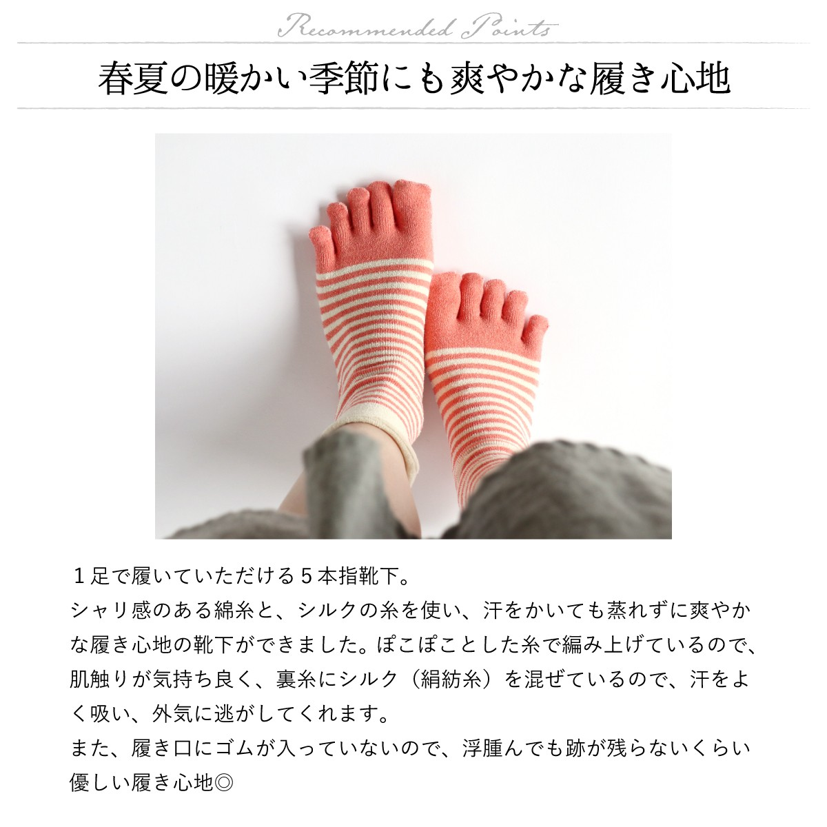 絹屋 靴下 絹 綿 コットン シルク 5本指靴下 さらさら