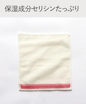 生絹洗顔タオル